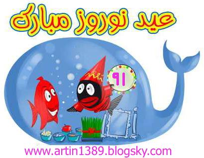 http://artin1389.persiangig.com/artinkhaan591.jpg