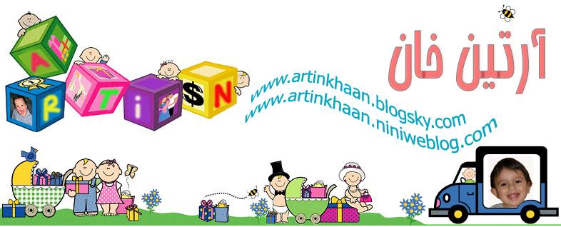 http://artin1389.persiangig.com/www.artinkhaan.blogsky.com.%20www.artinkhaan.niniweblog.com.jpg